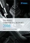 2016年公司报告