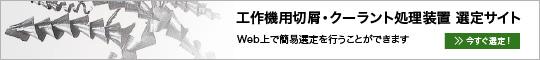 工作機用切削・クーラント処理装置コンベヤ選定サイト